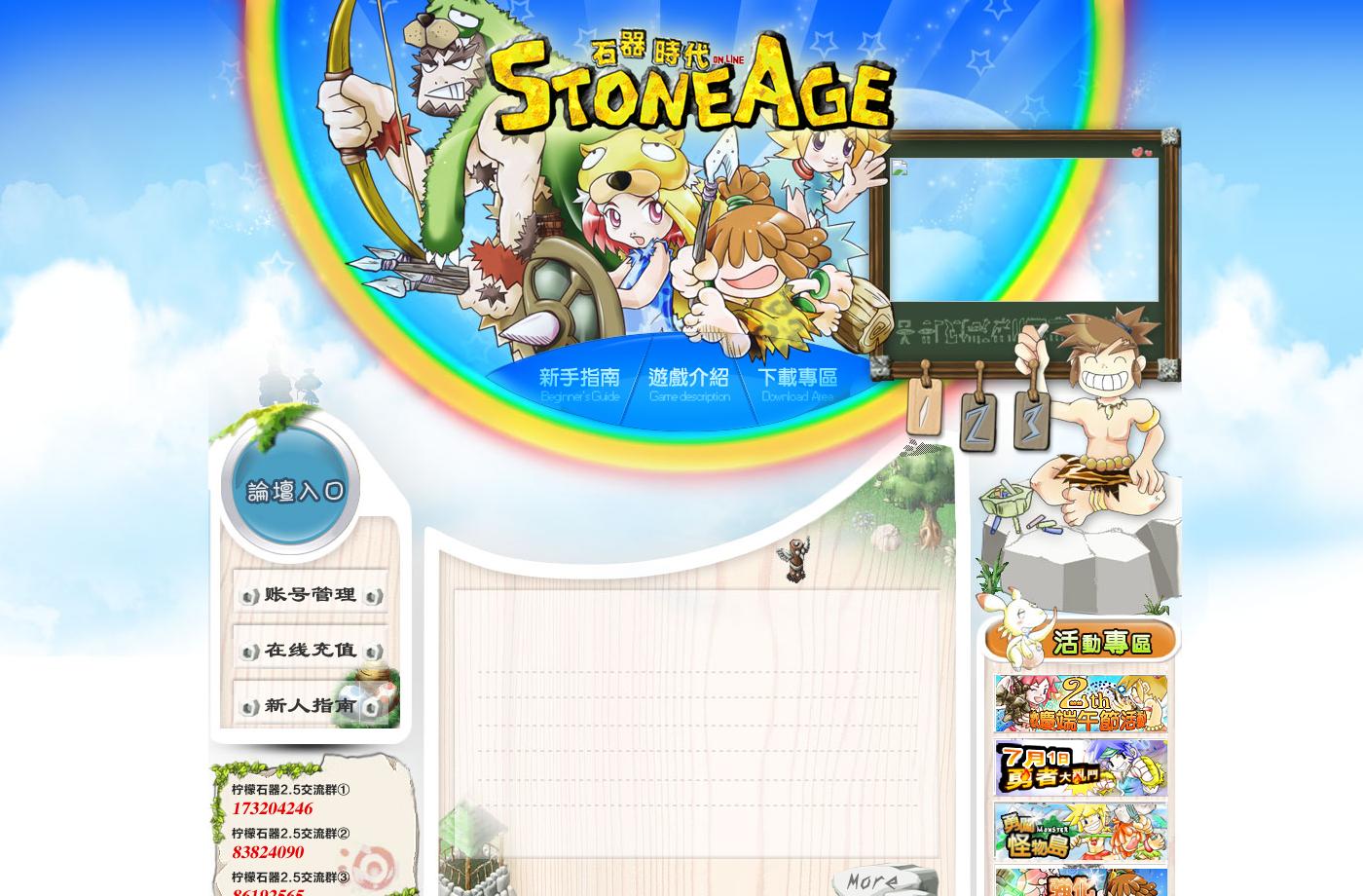 分享几套精美的石器网页-手游资源站