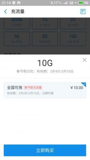 中国移动用户 支付宝10元10G春节流量包